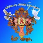 Прокофьев Богдан, м. Дунаївці, Хмельницька обл., .